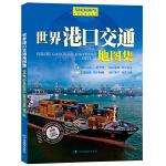 世界港口交通地图集(新版)