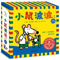 小鼠波波系列(全7册) ―0-5岁低幼绘本,这套书在英国被誉为是世纪经典之作,全球总销量突破2100万册!