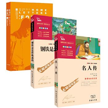 傅雷家书+钢铁是怎样练成的+名人传(共3册)学生无障碍读本 八年级下部编指定阅读