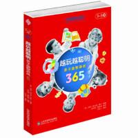 【95成新正版二手书旧书】金宝贝亲子益智游戏365:越玩越聪明 [美] 南希・威尔逊・豪尔,祝凤英,莫振银