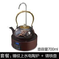【优选】迷你电陶炉茶炉自动上水小型抽水小电磁炉泡茶光波煮茶器家用