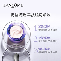 专柜正品 兰蔻塑颜修护眼霜15ml 提拉紧致 保湿滋润 紧致淡化