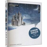 影视后期特效合成(第2版) 中国轻工业出版社