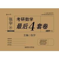 2019张宇考研数学最后4套卷(数学一)