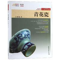 青花瓷/行家带你选 中国林业出版社