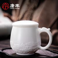 唐丰德化白瓷茶杯羊脂玉个人杯会议杯家用饮水杯过滤带盖