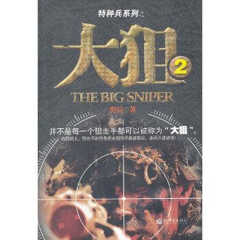 大狙2—(本书...