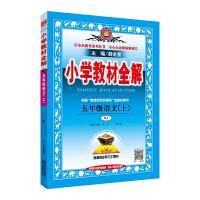 2019秋 小学教材全解 五年级语文上 人教版(RJ版)