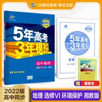 曲一线官方正品 2021版 选修6 环境保护 地理 湘教版XJ 5年高考3年模拟高中同步五三同步