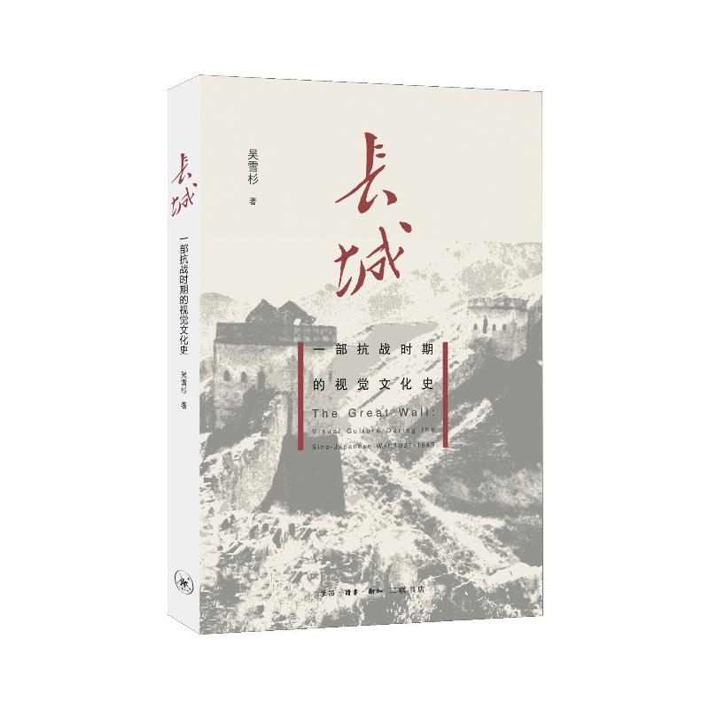 长城:一部抗战时期的视觉文化史 长城伫立于中国的大地山河之上,历千百年而巍然依旧。它不仅是古老的遗迹,更具有政治和文化的象征意义。20世纪之初,在帝制解体与列强入侵的背景下,长城逐渐从物质性的边防工程,转变成为凝聚中华民族的精神象征
