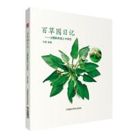 百草园日记――当摄影师遇上中草药