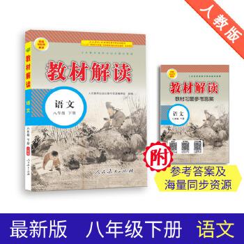 19春教材解读初中语文八年级下册(人教) 统编版教材解读