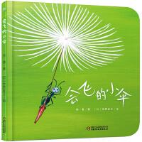 中少阳光图书馆 乐悠悠启蒙图画书系列――会飞的小伞0-4岁