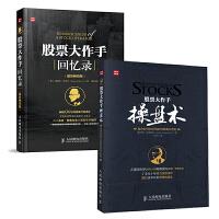 股票大作手操盘术+股票大作手回忆录(共2册)