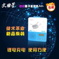 文曲星 A9+ 插卡复读机 锂电池复读机 充电复读机 LED屏显 支持磁带U盘TF卡 MP3 复读跟读录音