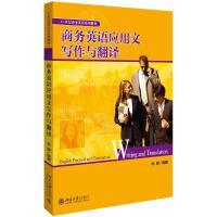商务英语应用文写作与翻译(21世纪商务英语系列教材) 林静