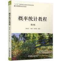 概率统计教程(第2版)/邢家省 机械工业出版社