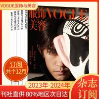 【全年12期��共12本】VOGUE服��c美容�s志2021年1-6/7/8/9/10/11/12月打包服�美容化�y技巧服