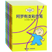 阿罗系列(全7册,包含阿罗有支彩色笔等)