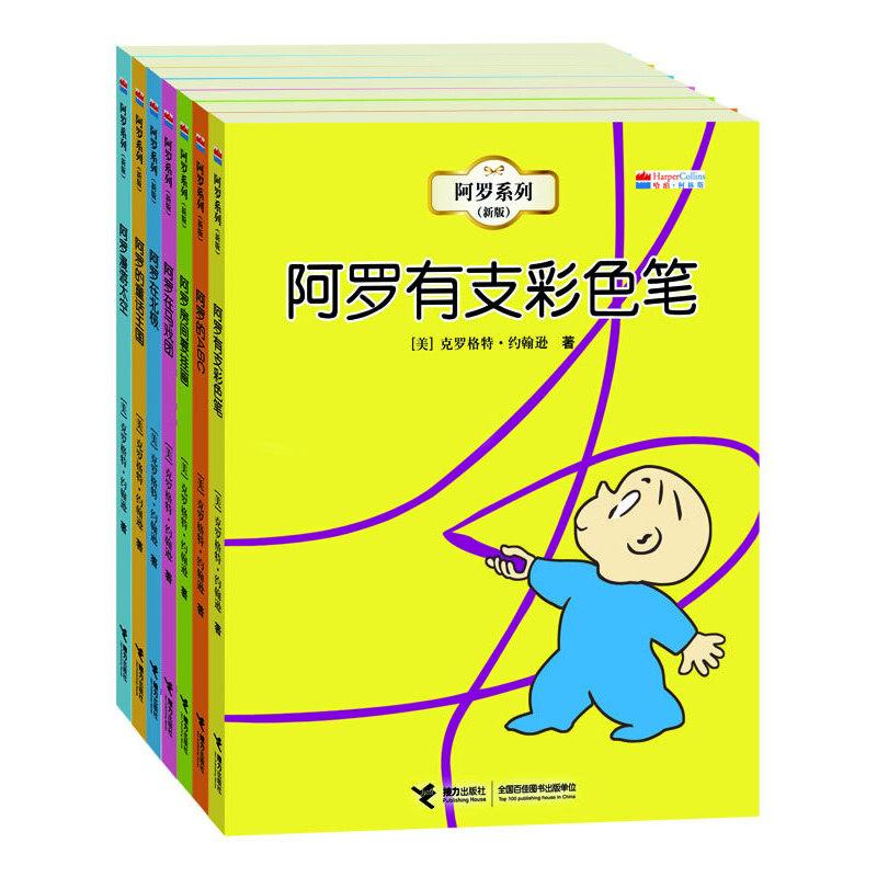 阿罗系列(全7册,包含阿罗有支彩色笔等)(全球销量超亿册,英美等21个国家和地区学前教育必选书;超富想象力的小男孩阿罗,凭借一枝彩笔,为自己画出一趟趟五彩缤纷的旅程)