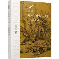 里帕图像手册 北京大学出版社
