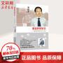 做最好的家长――李镇西老师教养女儿手记 2014年修订本 漓江出版社有限公司
