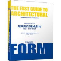 建筑造型速成指南 创意、操作和实例 机械工业出版社