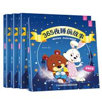 365夜睡前故事全套4册 儿童故事书宝宝睡前故事书0-1-2-3-6岁幼儿园书籍婴幼儿早教幼儿绘本阅读亲子共读书本带拼音图书婴儿启蒙