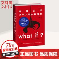 那些古怪又让人忧心的问题(畅销纪念版) 天津科学技术出版社
