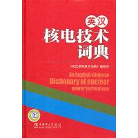 英汉核电技术词典