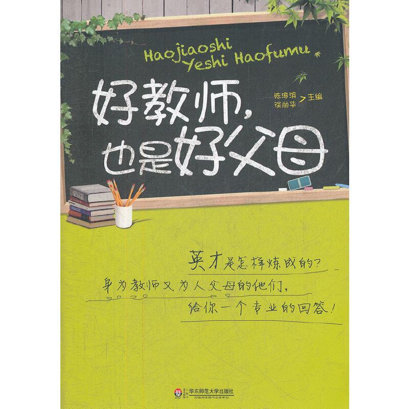 """大夏书系 好教师,也是好父母(为人父母者的育儿指南,正为孩子的教育问题焦头烂额的父母的""""福音书"""")"""