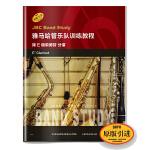 雅马哈管乐队训练教程--降E调单簧管 分谱 日本雅马哈管乐队训练教程 原版引进图书