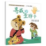 小穴位大用处·寻威的歪脖子·中华优秀传统文化中医药知识启蒙系列绘本