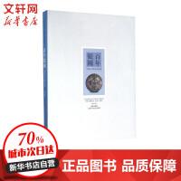 百年银圆:中国近代机制币珍赏(修订版) 孙浩 编著