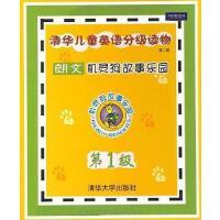 【二手旧书8成新】机灵狗故事乐园第1级 何芊 编 9787302225768