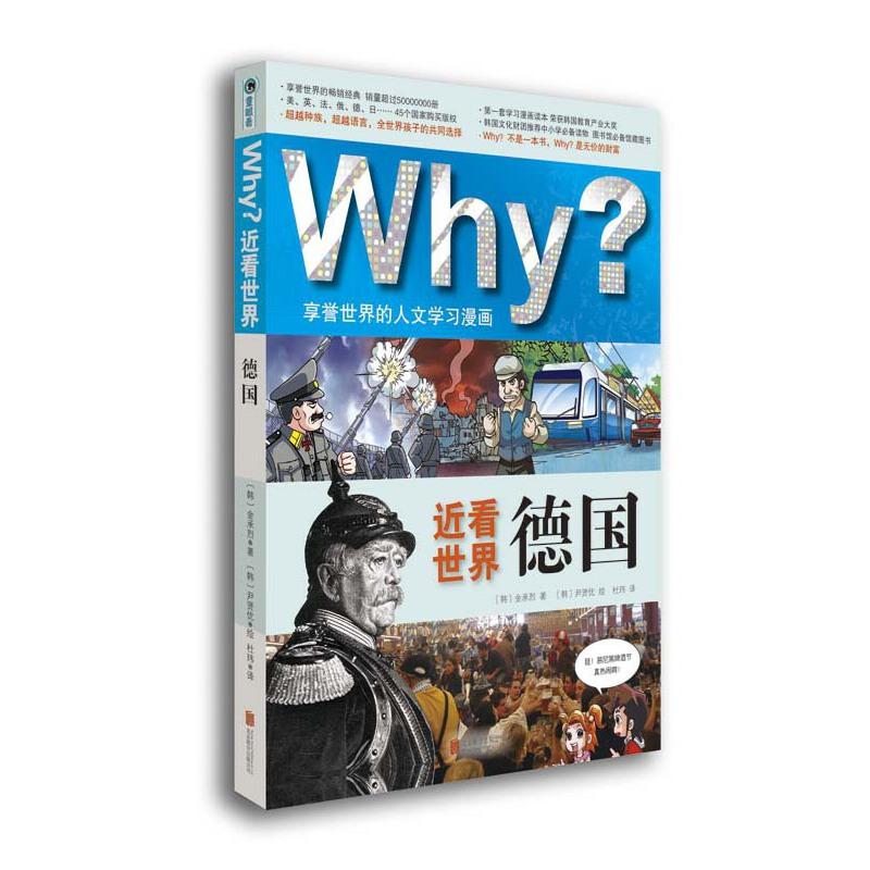 Why ?近看世界:德国(培养孩子融入世界的胸怀,打造与国际接轨的全能型人才!)