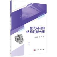盘式制动器结构性能分析
