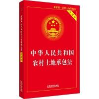 中华人民共和国农村土地承包法・实用版(2019版)