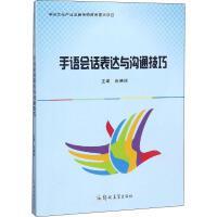 手语会话表达与沟通技巧 郑州大学出版社