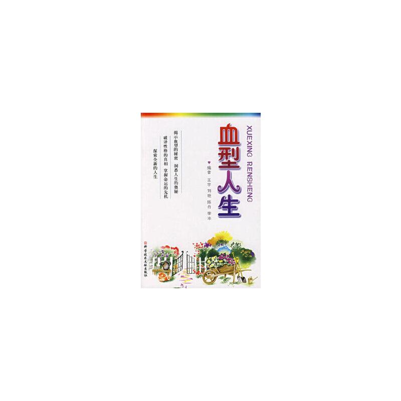 【旧书二手书9成新】血型人生 王宇 9787502356934 科技文献出版社