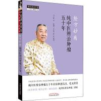 经方妙用 纯中医辨治肿瘤五十年 中国中医药出版社