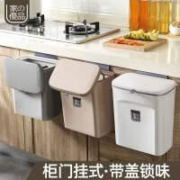 厨房垃圾桶家用壁挂式带盖橱柜挂门筒创意客厅收纳桶纸篓悬挂塑料