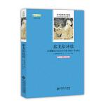 泰戈尔诗选 语文新课标必读丛书