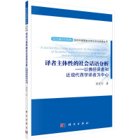 【按需印刷】-译者主体性的社会话语分析――以佛经译者和近现代西学译者为中心