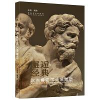 邂逅经典――欧洲博物馆头像雕塑