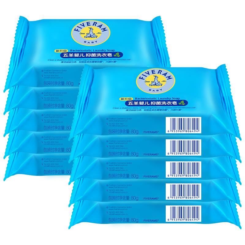 【当当自营】五羊 婴儿抑菌洗衣皂80g×10块 儿童婴儿洗衣皂