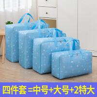 新款装棉被子子的收纳整理袋衣物牛津布大搬家衣服打包行李袋子 中+大+2特大四件套装