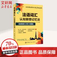 法语词汇认知联想记忆法 中国宇航出版社