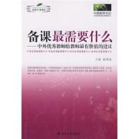 中国教师书坊 备课需要什么 9787305065491