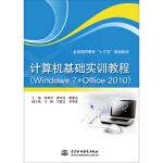计算机基础实训教程 9787517040910